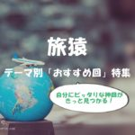 tabizaru-recommend-by-theme-top