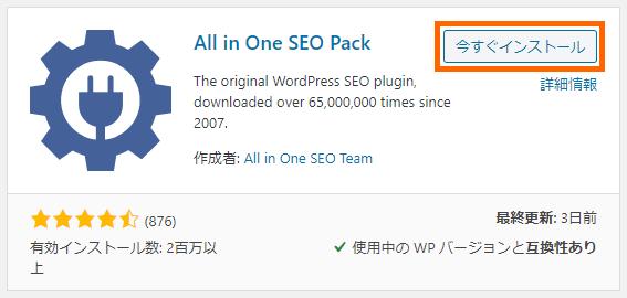 WordPressプラグイン「All in One SEO Pack」の導入手順&「一般設定」のおすすめな設定方法_1-03