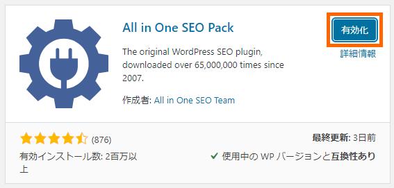 WordPressプラグイン「All in One SEO Pack」の導入手順&「一般設定」のおすすめな設定方法_1-04