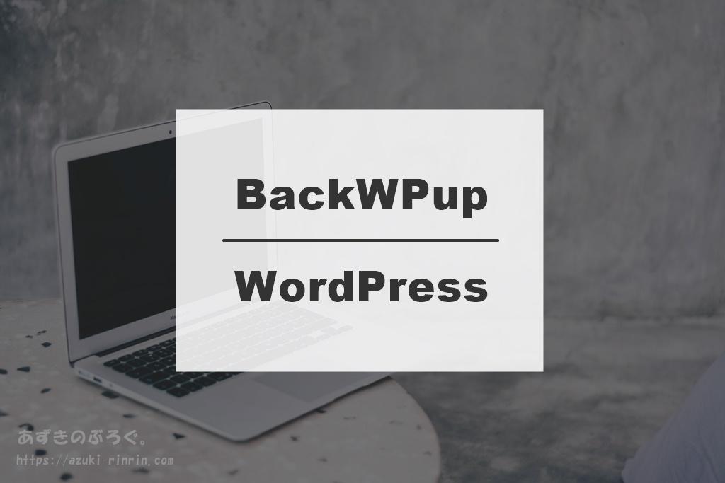wordpress-backwpup-202001-ec