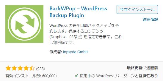 wordpress-backwpup-202001-icon