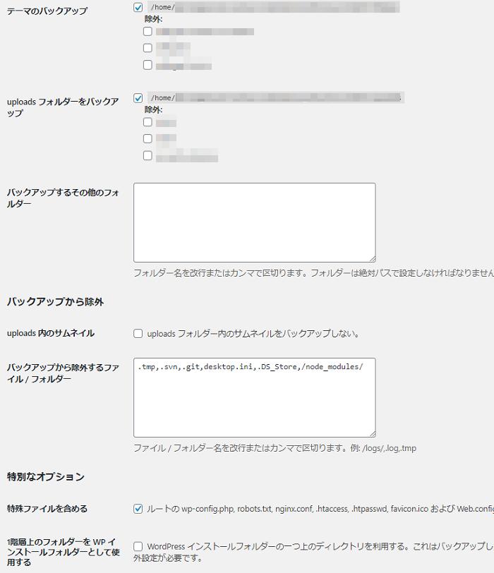 wordpress-backwpup-202001_1-06