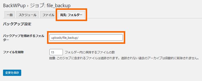wordpress-backwpup-202001_1-07