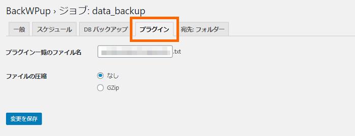 wordpress-backwpup-202001_2-06