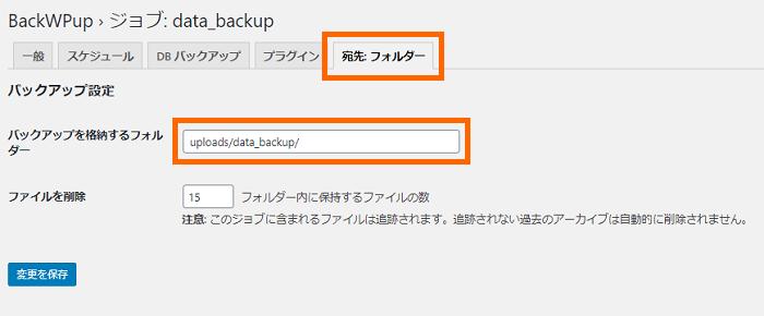 wordpress-backwpup-202001_2-07