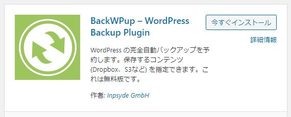 【2021年】WordPressプラグイン「BackWPup」の基本的な設定方法 1-1-01