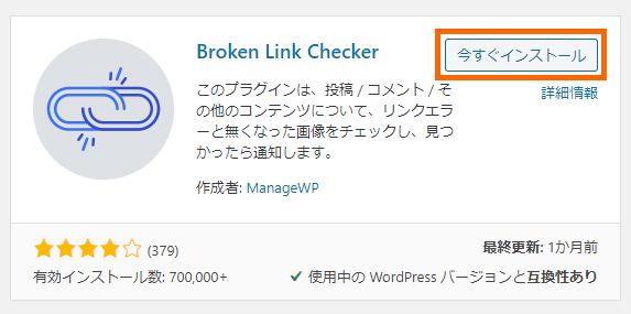 WordPress完全初心者ガイド_第4章TOP_プラグインをセットしよう!_2-04