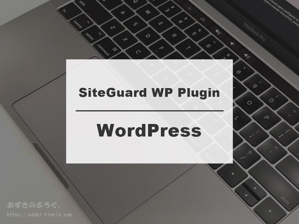 wordpress-siteguard-wp-plugin-20191231-ec