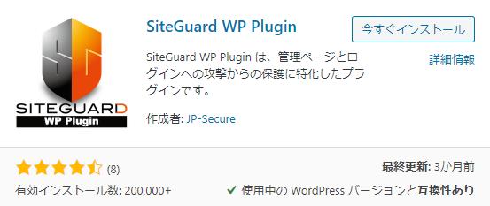 wordpress-siteguard-wp-plugin-202001-icon