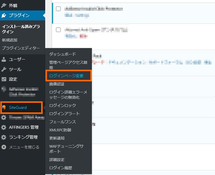 wordpress-siteguard-wp-plugin-202001_01