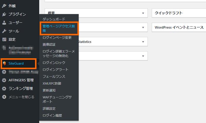 wordpress-siteguard-wp-plugin-202001_03