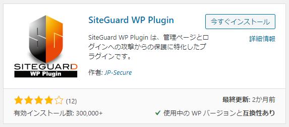 WordPressプラグイン「SiteGuard WP Plugin」の基本的な設定方法 1-1-01