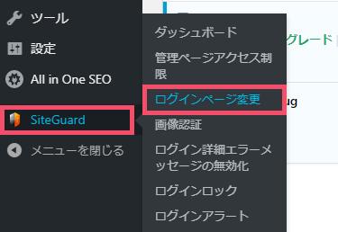 WordPressプラグイン「SiteGuard WP Plugin」の基本的な設定方法 1-1-03