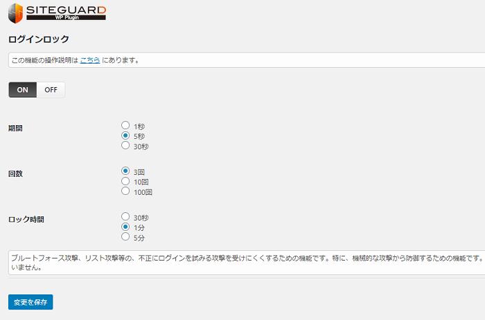 WordPressプラグイン「SiteGuard WP Plugin」の基本的な設定方法 1-2-5-top-02