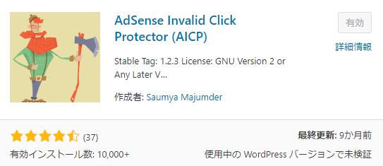wp-plugin-top-202002-aicp