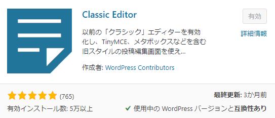 wp-plugin-top-202002-classic-editor