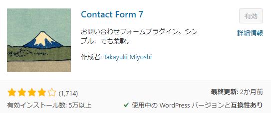 wp-plugin-top-202002-contact-form7