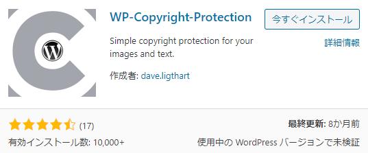 wp-plugin-top-202002-copyright-protection