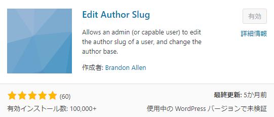 wp-plugin-top-202002-edit-author-slug