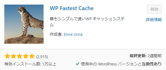wp-plugin-top-202002-fastest-cache