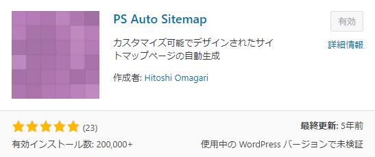 wp-plugin-top-202002-ps-auto-sitemap