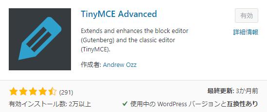 wp-plugin-top-202002-tinymce-advanced