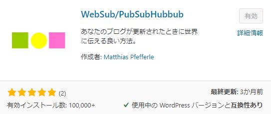 wp-plugin-top-202002-websub