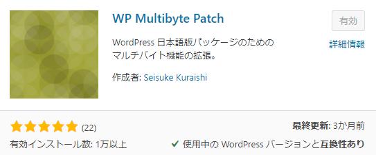 wp-plugin-top-202002-wp-multibyte-patch