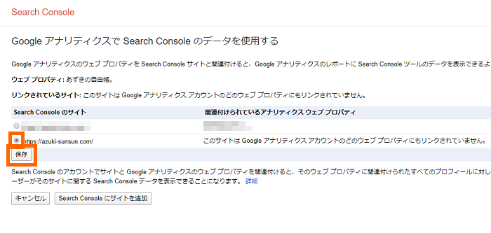 link-analytics-searchconsole-202001_07