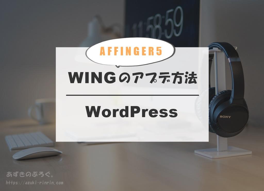 wordpress-affinger5-update-202001-ec