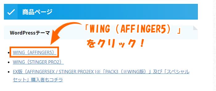 wordpress-affinger5-update-202001_3-02