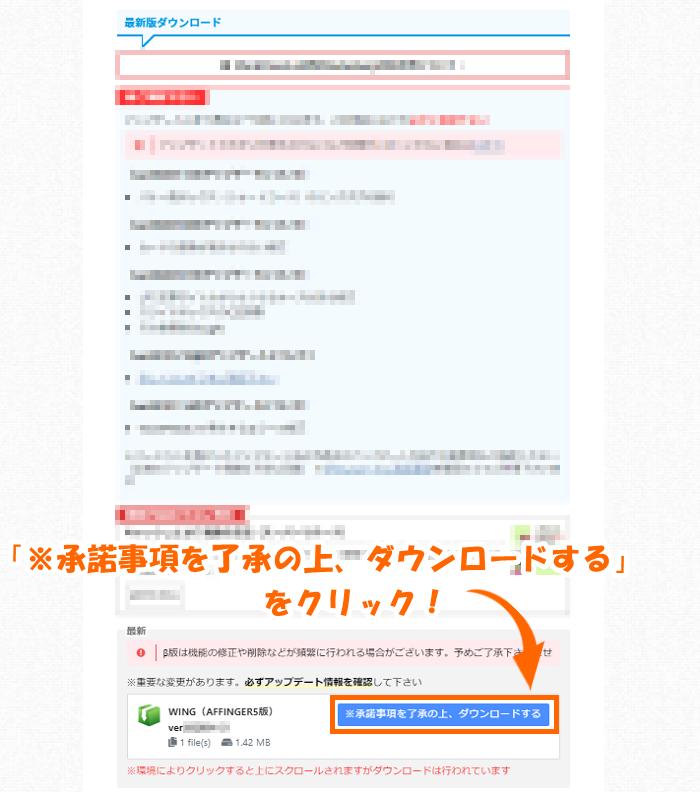wordpress-affinger5-update-202001_3-03