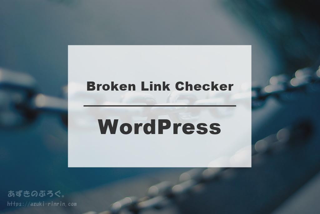 wordpress-broken-link-checker-202001-ec