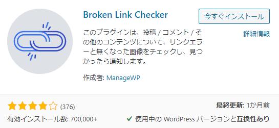 wordpress-broken-link-checker-202002-icon