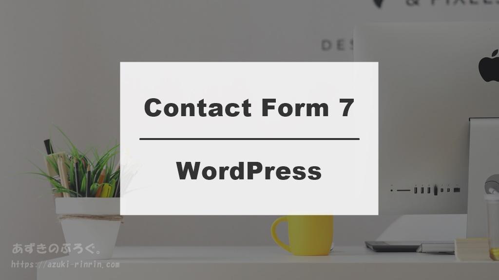 wordpress-contact-form-7-202001-ec