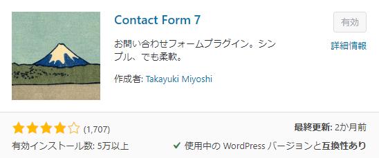 wordpress-contact-form-7-202001-icon