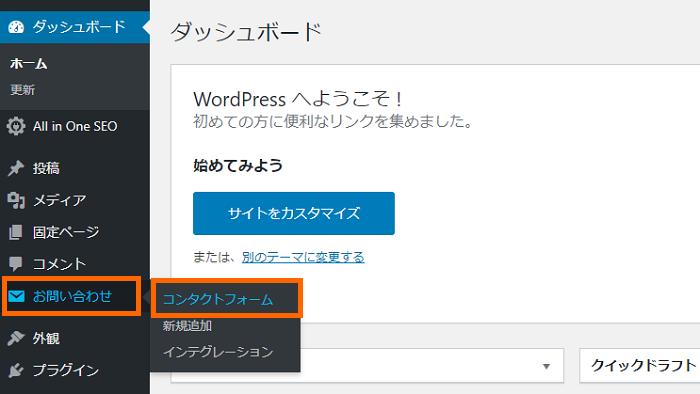 wordpress-contact-form-7-202001_1-01