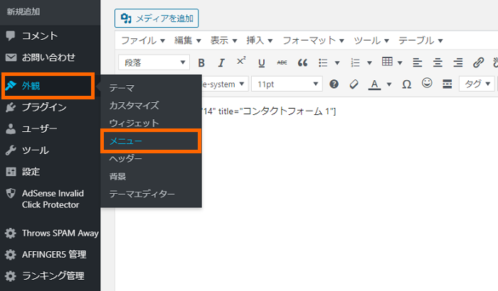 wordpress-contact-form-7-202001_2-01