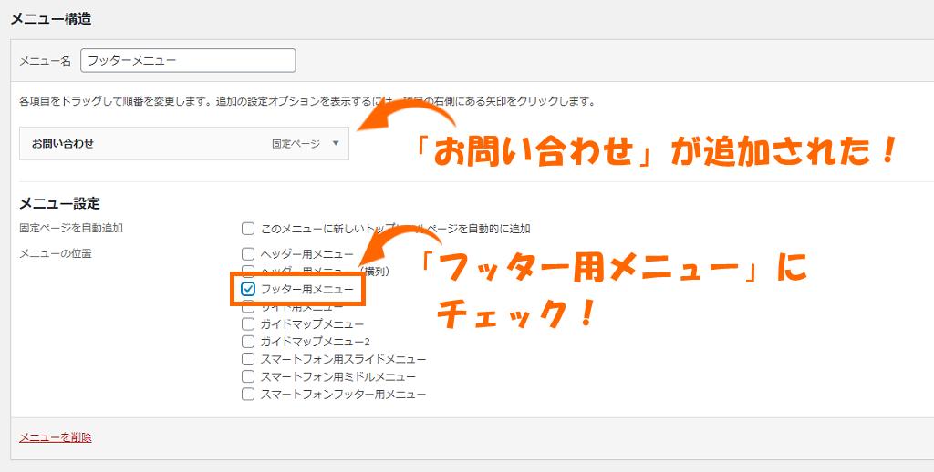 wordpress-contact-form-7-202001_2-04