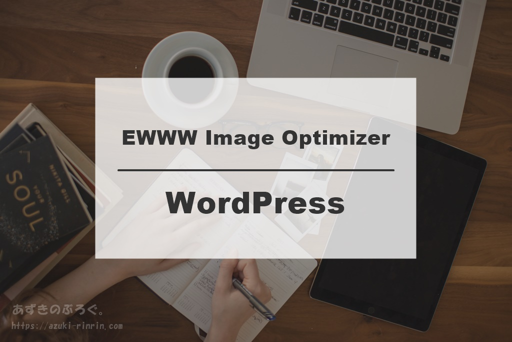 wordpress-ewww-image-optimizer-202001-ec