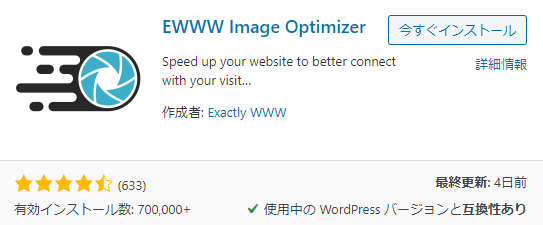 wordpress-ewww-image-optimizer-202002-icon