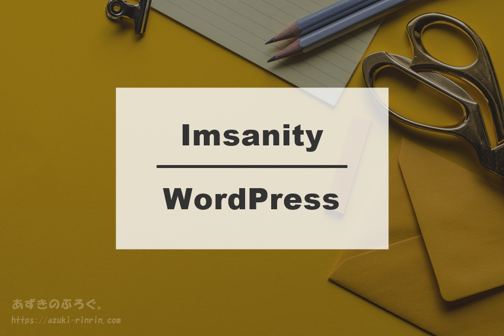 wordpress-imsanity-202001-ec