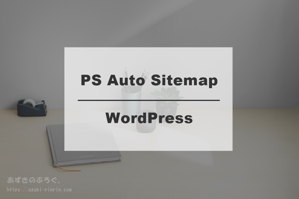 wordpress-ps-auto-sitemap-202001-ec