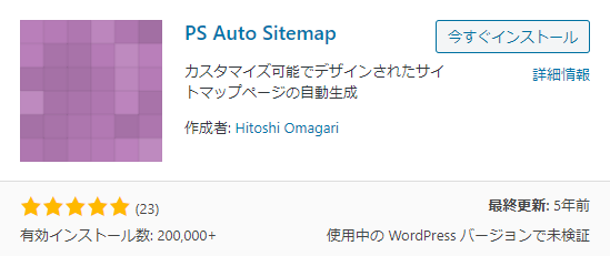 wordpress-ps-auto-sitemap-202001-icon