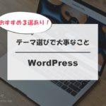 WordPress_テーマ選びのポイント&おすすめテーマ_アイキャッチ
