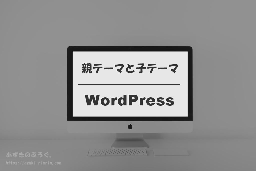 wordpress-theme-parent-and-child-202001-ec