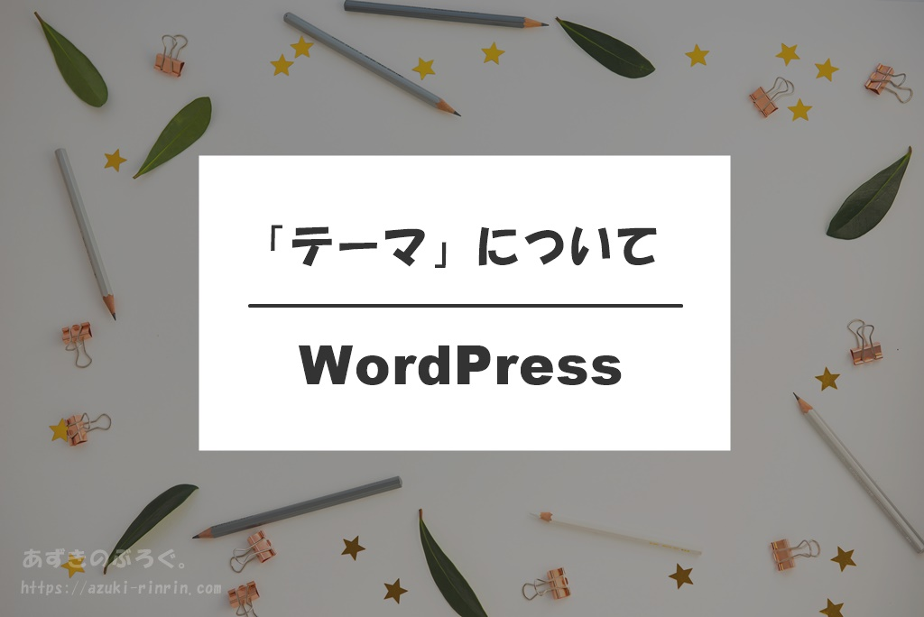 wordpress-theme-top-202001-ec