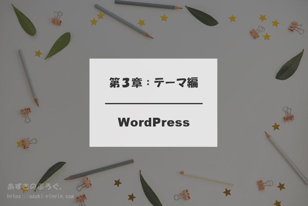 WordPressブログ完全初心者ガイド_第3章「ワードプレスでテーマをセットしよう」_アイキャッチ