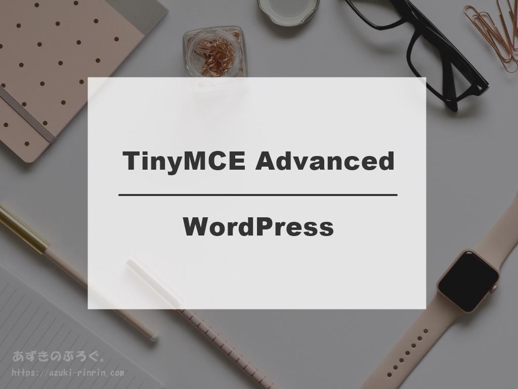 wordpress-tinymce-advanced-202001-ec