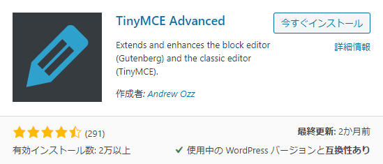 wordpress-tinymce-advanced-202001-icon